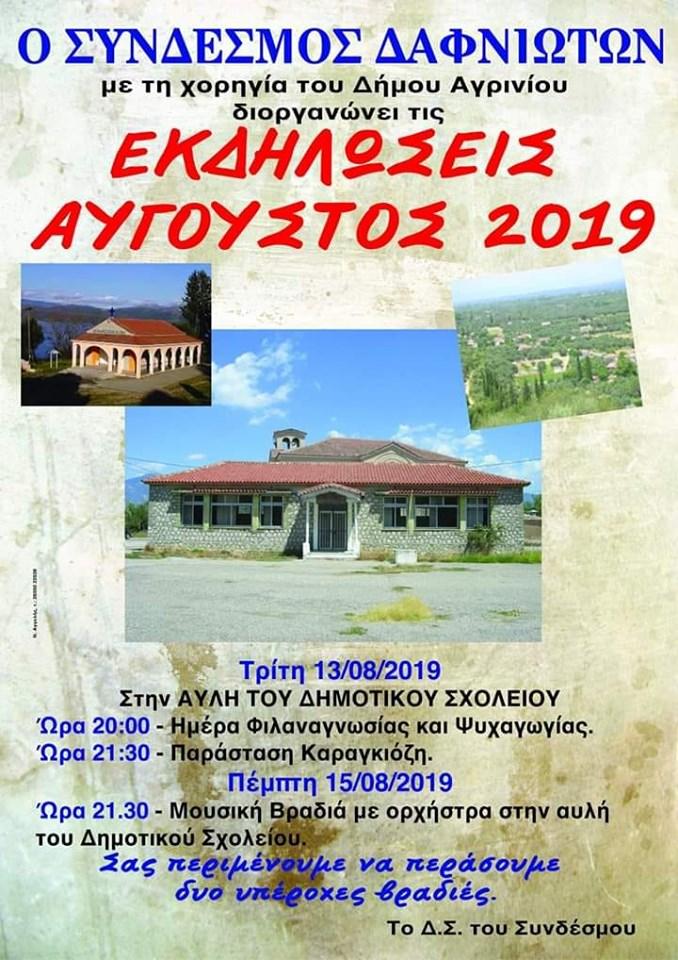 ekdiloseis-aygoustou-2019