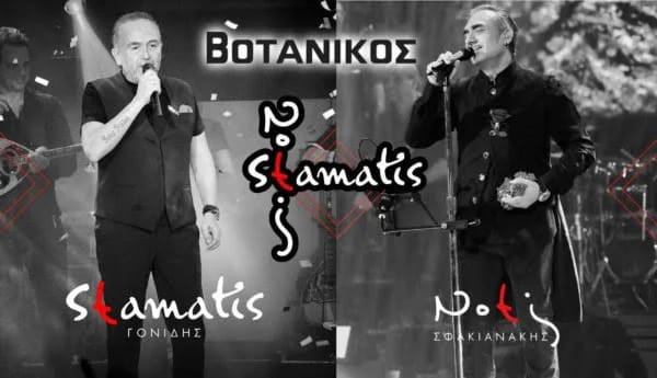 sfakianakis-gonidis-2020-after
